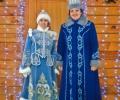Снегурочка и Матушка Зима