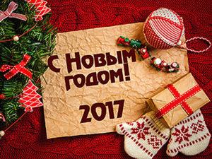 Вiншуем з Калядамi i Новым 2017 Годам!