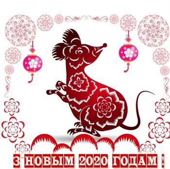 Вiншуем з Калядамi i Новым 2020 Годам!