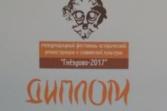 Диплом за участие в фестивале «Гнездово-2017»