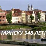Праздничные мероприятия ко Дню города Минска – 2015 12 сентября 2015