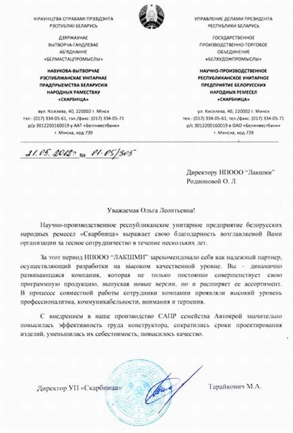 """Благодарность """"Скарбницы"""" партнерам - НППО """"Лакшми"""""""