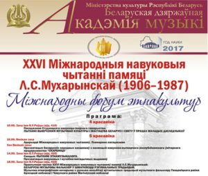 УП «Скарбница» в XXVI Международных научных чтениях памяти Л.С. Мухаринской