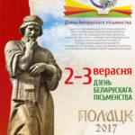 Скарбница на Днях белорусской письменности (Полоцк 2-3 сентября 2017 г.)