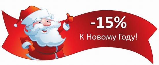 В период с 01.12.2018 г. по 31.12.2018 г. в ТЦ «Столица» (пав.408)  действует скидка 15% на весь товар.