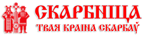 Скарбница – народные промыслы Беларуси